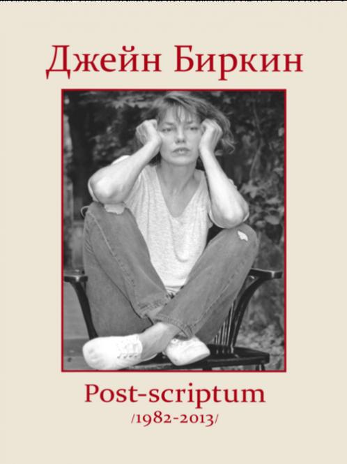 Джейн Биркин «Post-scriptum (1982-2013)»