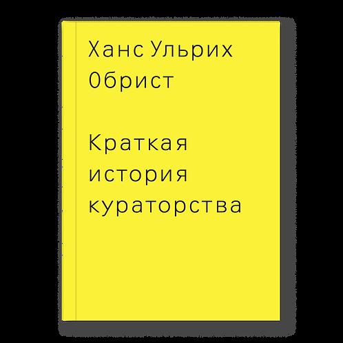 Ханс Ульрих Обрист «Краткая история кураторства»