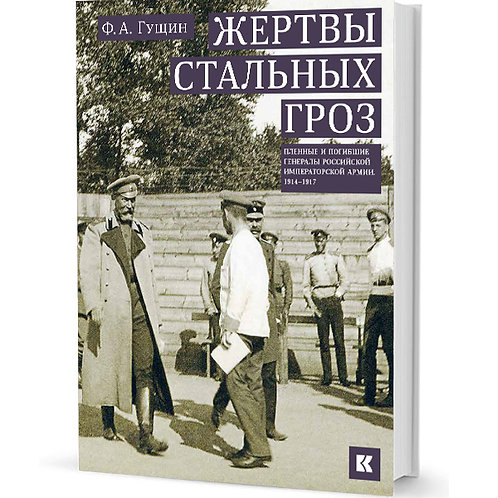 Фёдор Гущин «Жертвы стальных гроз»