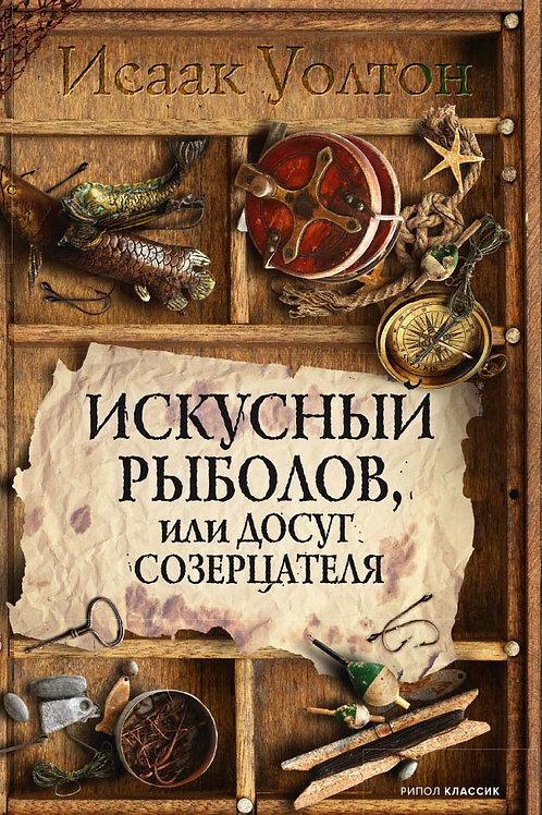 Исаак Уолтон «Искусный рыболов, или Досуг созерцателя»