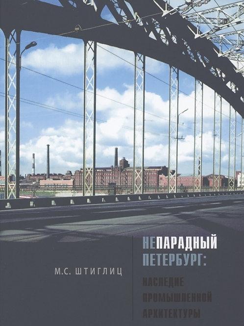 Маргарита Штиглиц «Непарадный Петербург: наследие промышленной архитектуры»