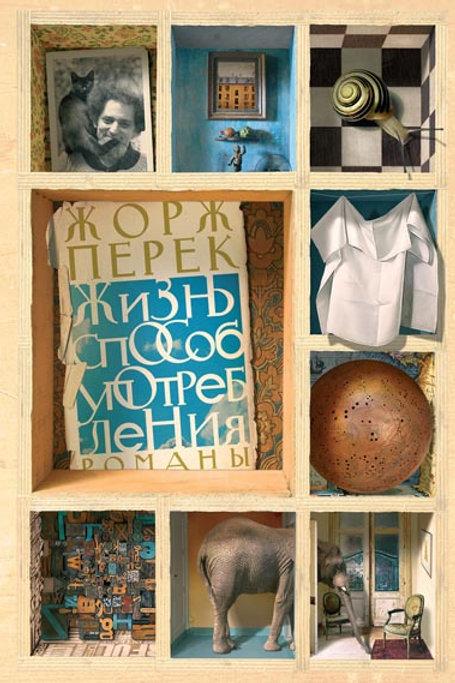 Жорж Перек «Жизнь способ употребления»