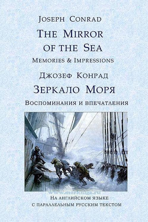 Джозеф Конрад «Зеркало моря. Воспоминания и впечатления»