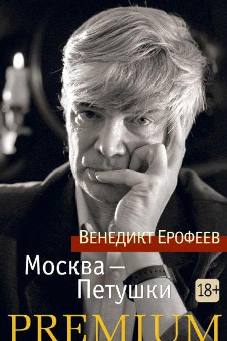 Венедикт Ерофеев «Москва — Петушки»