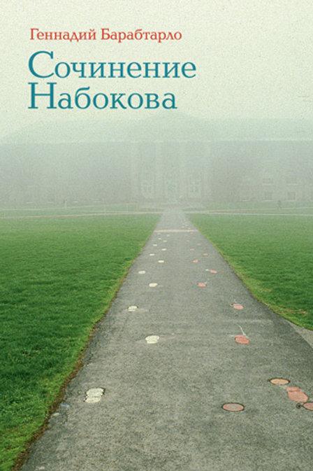 Геннадий Барабтарло «Сочинение Набокова»