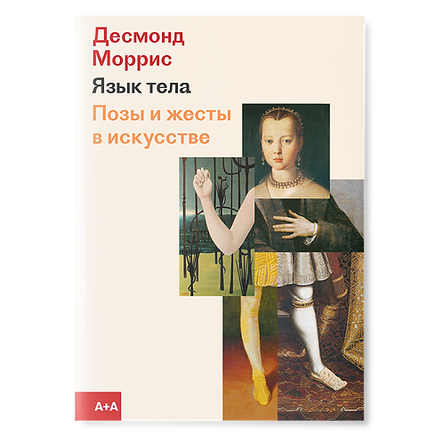 Десмонд Моррис «Язык тела. Позы и жесты в искусстве»