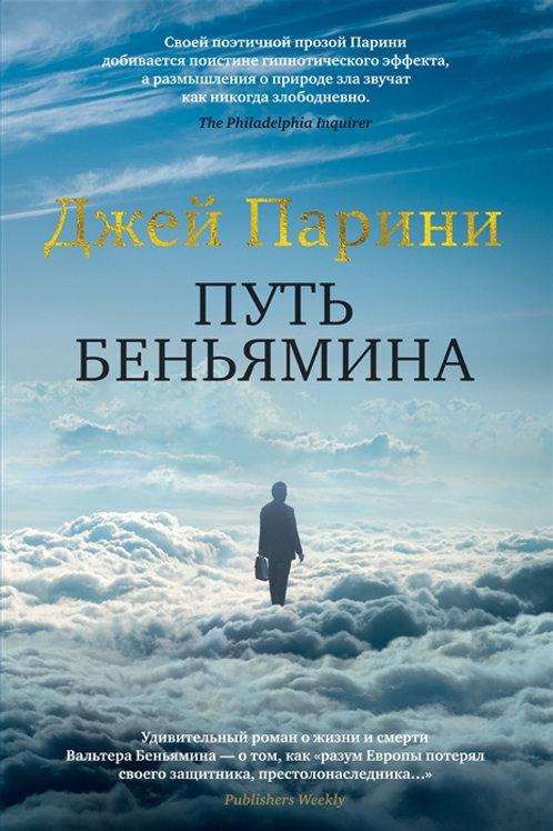 Джей Парини «Путь Беньямина»