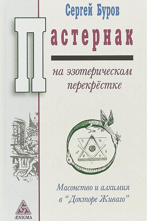 Сергей Буров «Пастернак на эзотерическом перекрёстке»