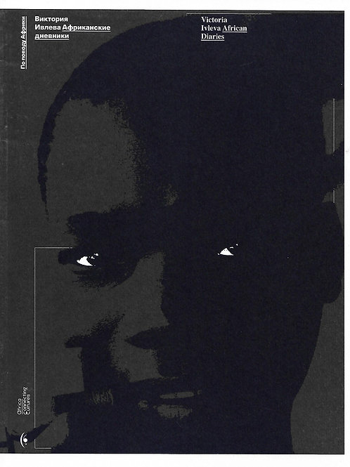 Виктория Ивлева «Африканские дневники. Каталог выставки»