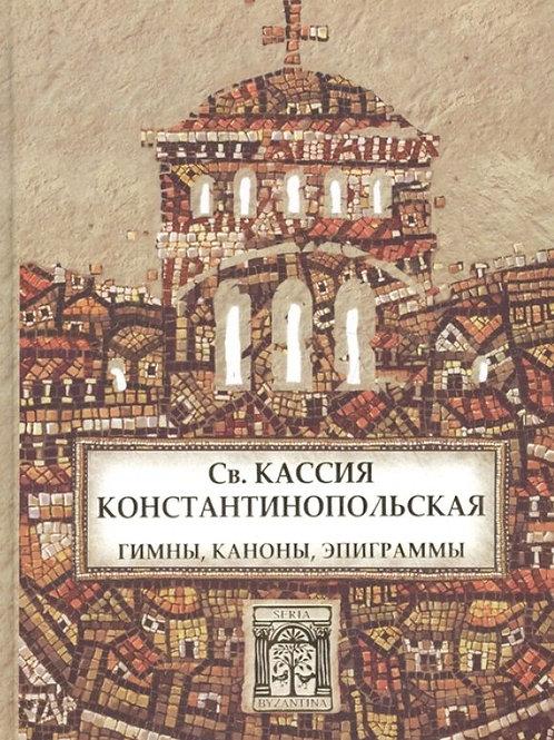 Св. Кассия Константинопольская «Гимны, каноны, эпиграммы»