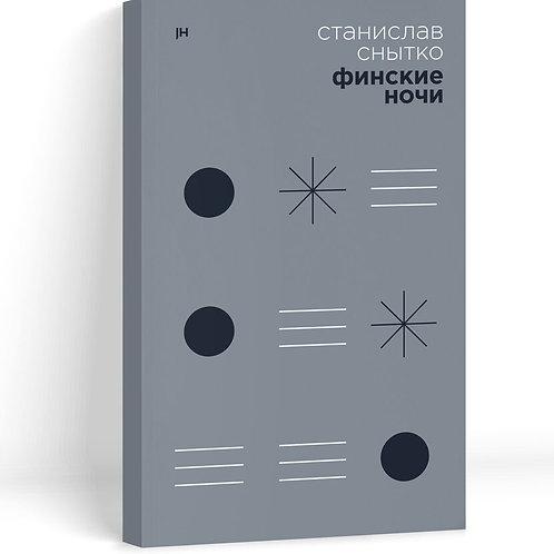 Станислав Снытко «Финские ночи. Три повести»