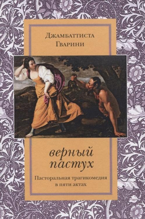 Джамбаттиста Гварини «Верный пастух. Пасторальная трагикомедия в пяти актах»