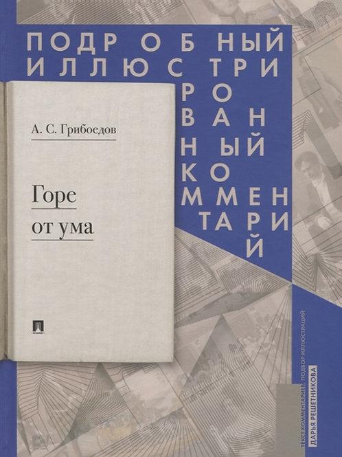 Александр Грибоедов «Горе от ума» (Подробный иллюстрированный комментарий)