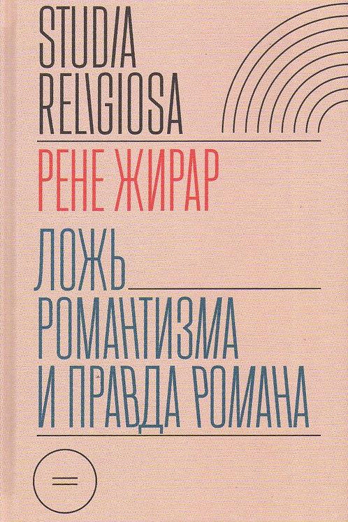 Рене Жирар «Ложь романтизма и правда романа»