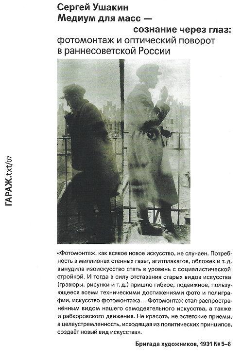 Сергей Ушакин «Медиум для масс — сознание через глаз»
