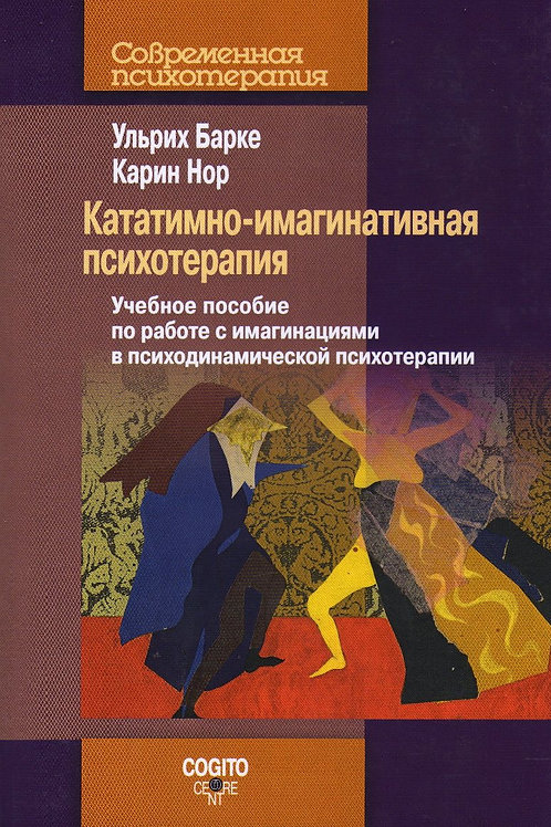 Ульрих Барке, Карин Нор «Кататимно-имагинативная психотерапия»
