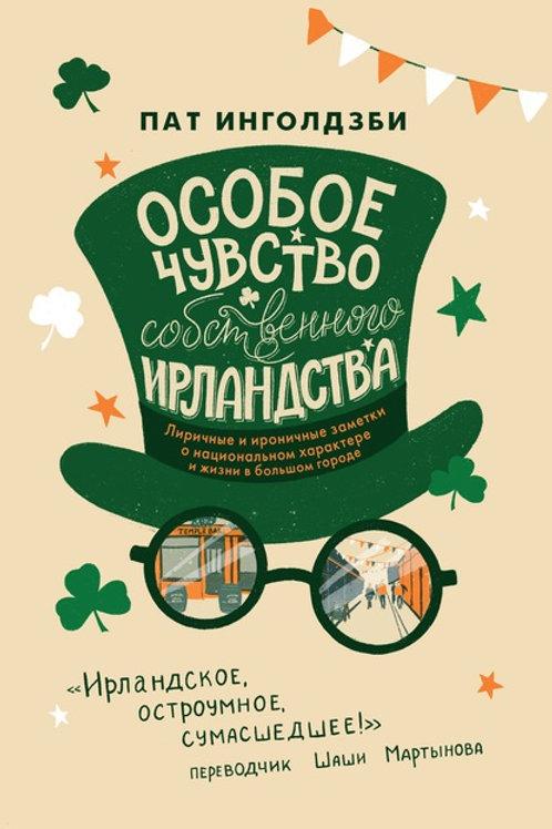 Пат Инголдзби «Особое чувство собственного ирландства»