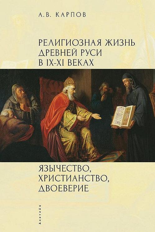 Александр Карпов «Религиозная жизнь Древней Руси в IX-XI веках»