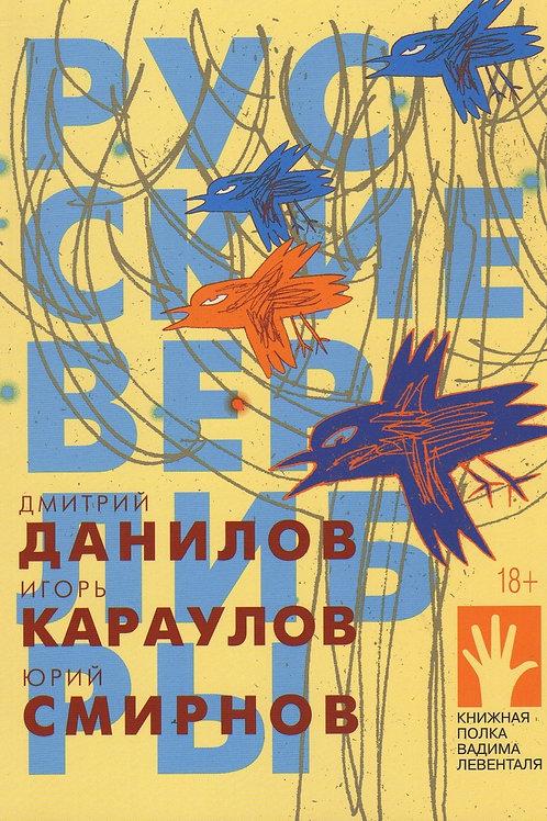 Дмитрий Данилов, Игорь Караулов, Юрий Смирнов «Русские верлибры»