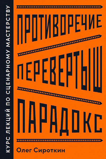 Олег Сироткин «Противоречие. Перевертыш. Парадокс»