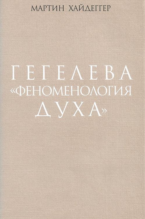 "Мартин Хайдеггер «Гегелева ""Феноменология духа""»"