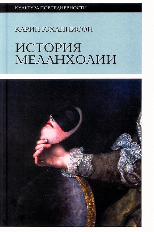 Карин Юханнисон «История меланхолии»