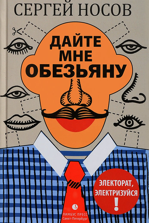 Сергей Носов «Дайте мне обезьяну»