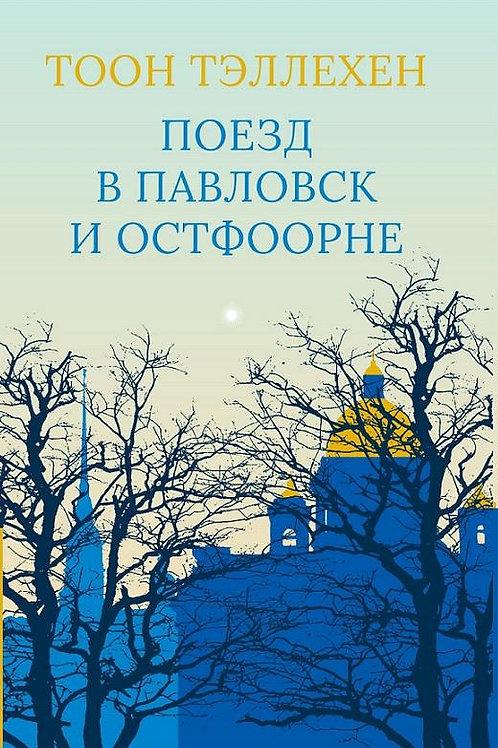 Тоон Тэллехен «Поезд в Павловск и Остфоорне»