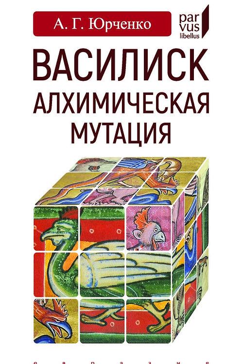 Александр Юрченко «Василиск: алхимическая мутация»
