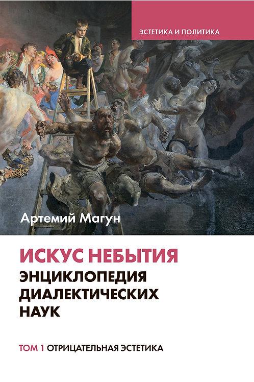 Артемий Магун «Искус небытия. Т.1: Отрицательная эстетика»
