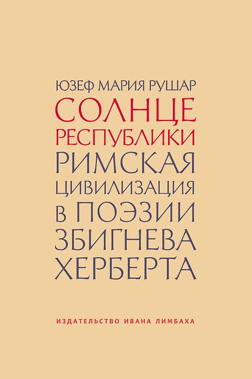Юзеф Мария Рушар «Солнце республики»