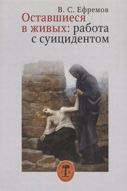 Ефремов Владимир «Оставшиеся в живых: работа с суицидентом»