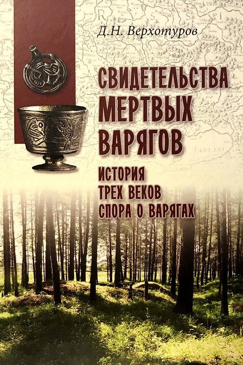 Дмитрий Верхотуров «Свидетельства мертвых варягов»