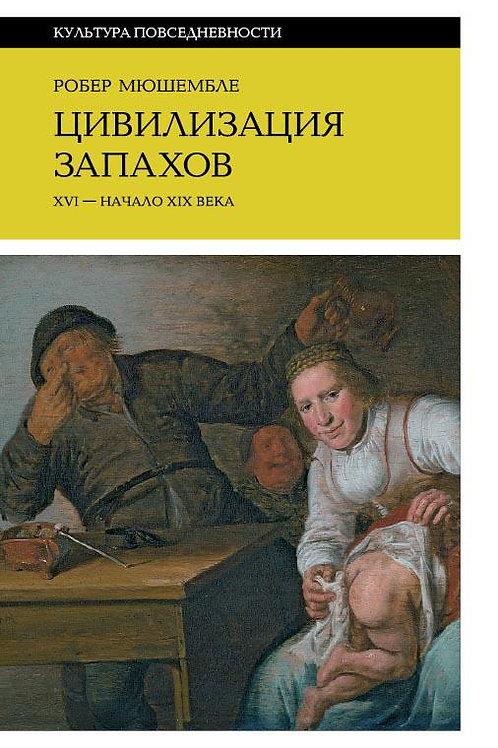 Робер Мюшембле «Цивилизация запахов. XVI—начало XIX века»