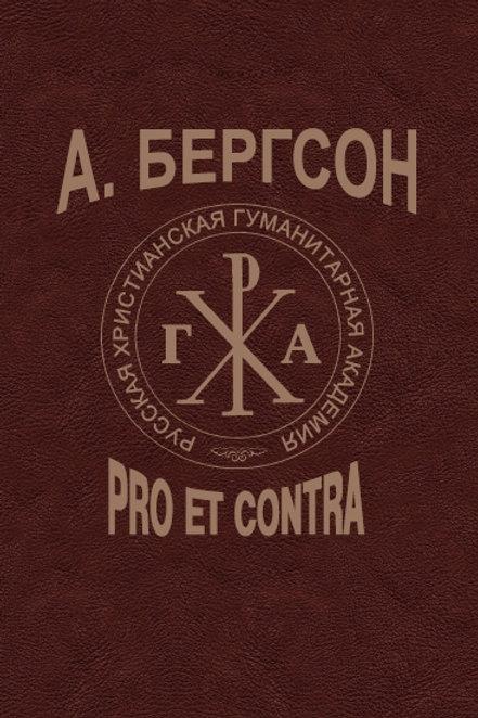 «А. Бергсон: pro et contra, антология»