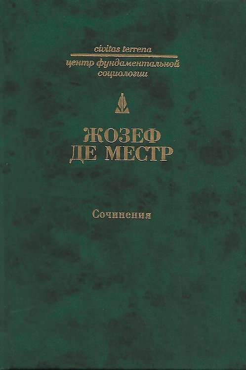 Жозеф де Местр «Сочинения»