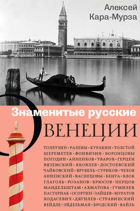 Алексей Кара-Мурза «Знаменитые русские о Венеции»