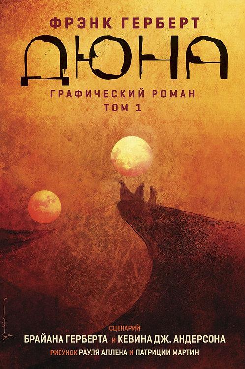 Фэнк Герберт «Дюна. Графический роман. Том 1»