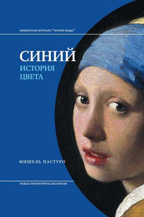 Мишель Пастуро «Синий. История цвета»