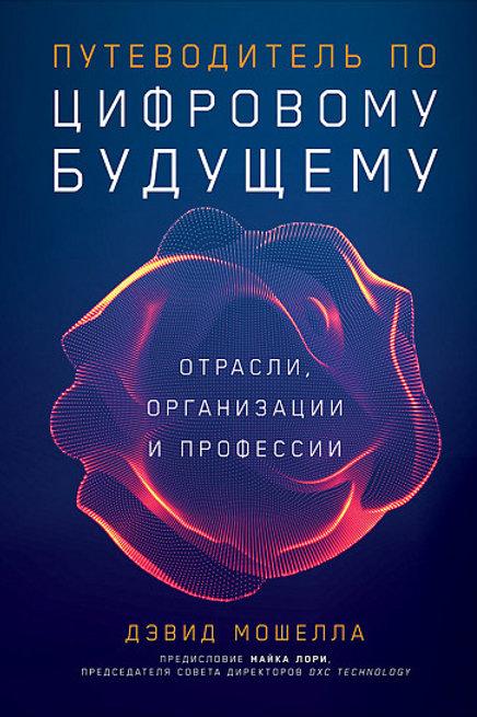 Дэвид Мошелла «Путеводитель по цифровому будущему»