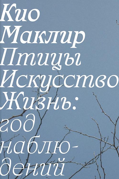 Кио Маклир «Птицы, искусство, жизнь: год наблюдений»