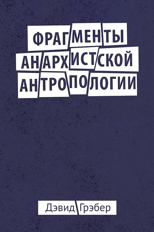 Дэвид Грэбер «Фрагменты анархистской антропологии»