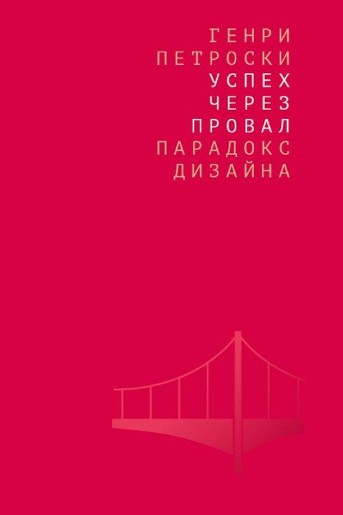 Генри Петроски «Успех через провал: парадокс дизайна»