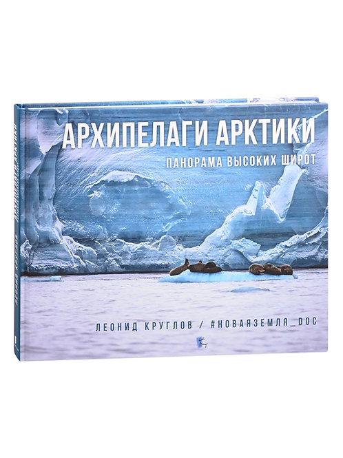 Леонид Круглов «Архипелаги Арктики: панорама высоких широт»
