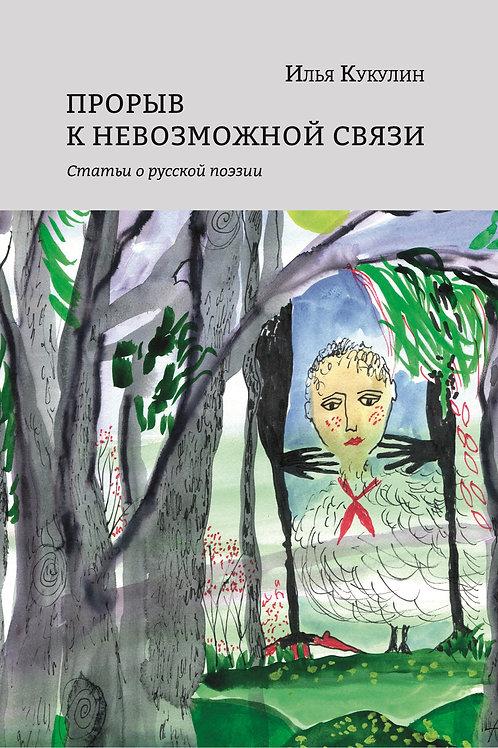 Илья Кукулин «Прорыв к невозможной связи: Статьи о русской поэзии»