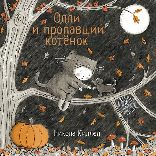 Никола Киллен «Олли и пропавший котёнок»