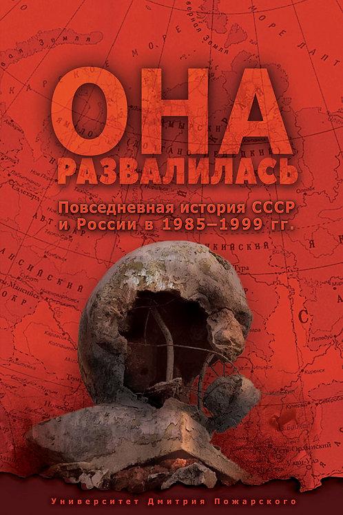 «Она развалилась. Повседневная история СССР и России в 1985—1999 гг.»