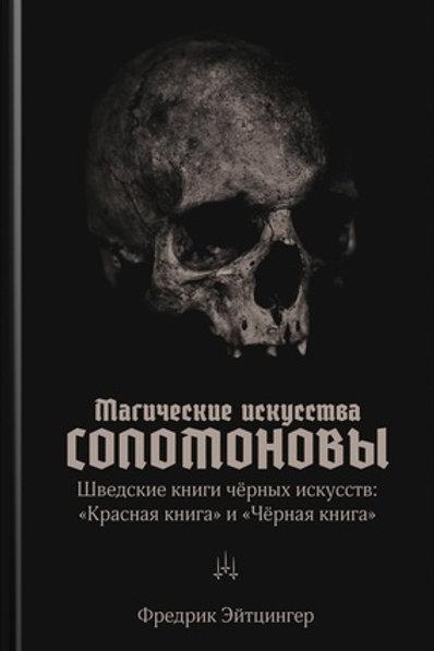 Фредрик Эйтцингер «Магические искусства Соломоновы»