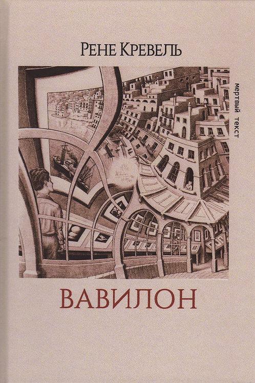 Рене Кревель «Вавилон»
