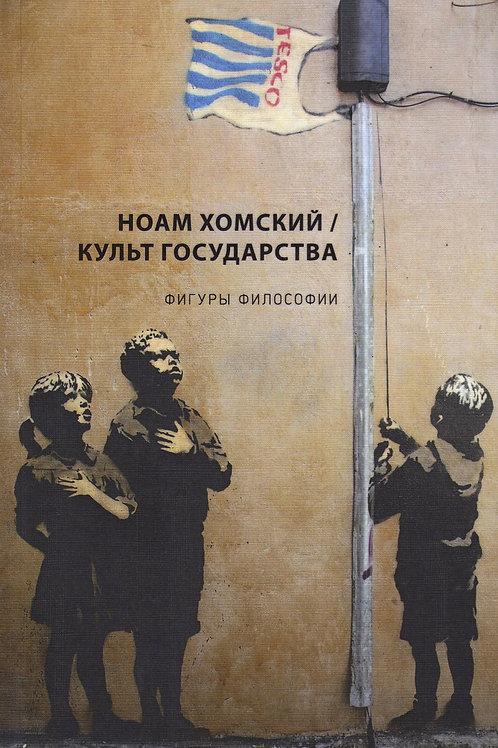 Ноам Хомский «Культ государства»